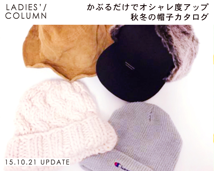 小物で簡単オシャレシピ♪『かぶるだけでオシャレ度アップ♡秋冬の帽子カタログ』