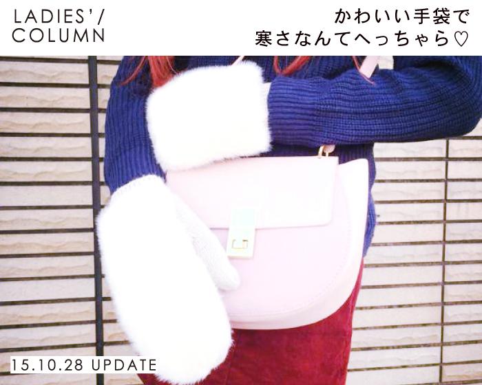 小物で簡単オシャレシピ♪『かわいい手袋で寒さなんてへっちゃら♡』
