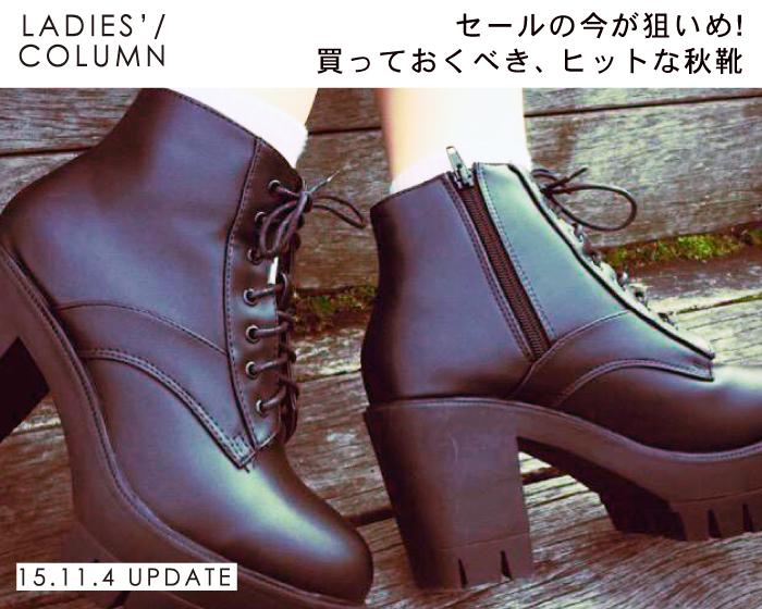#今日の足元♡『セールの今が狙いめ !買っておくべき、ヒットな秋靴』