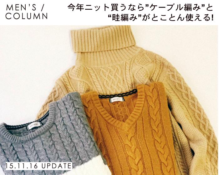 今年ニット買うなら【ケーブル編み】と【畦編み】がとことん使える!