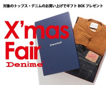 【クリスマスフェア-ピックアップ】