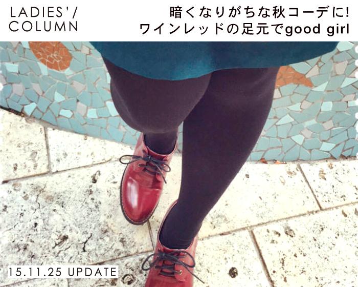 #今日の足元♡『暗くなりがちな秋コーデに!ワインレッドの足元でgood girl♡』