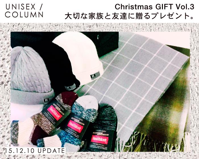 xmas gift vol3大切な家族と友達に贈るプレゼント