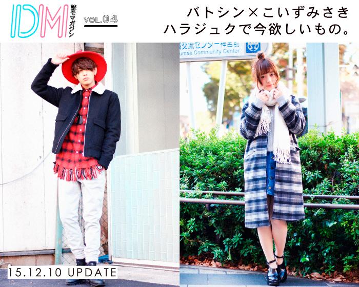 読モマガジン vol.04feature