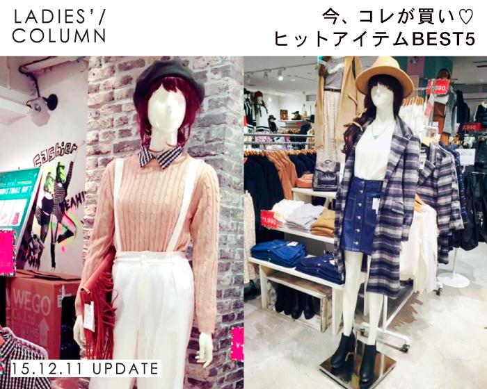 HAPPY WEEKEND NEWS☆『今、WEGOではコレが買い♡ヒットアイテムBEST5』