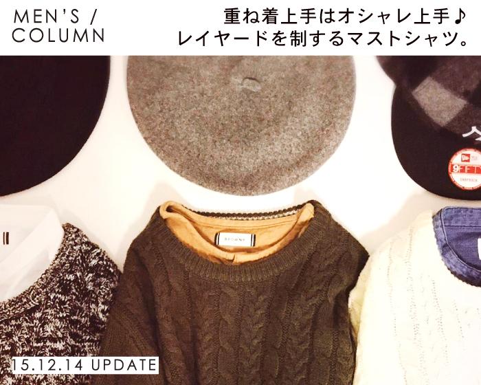 WEEKLY SELECTION◆重ね着上手はオシャレ上手♪レイヤードを制するマストシャツ。