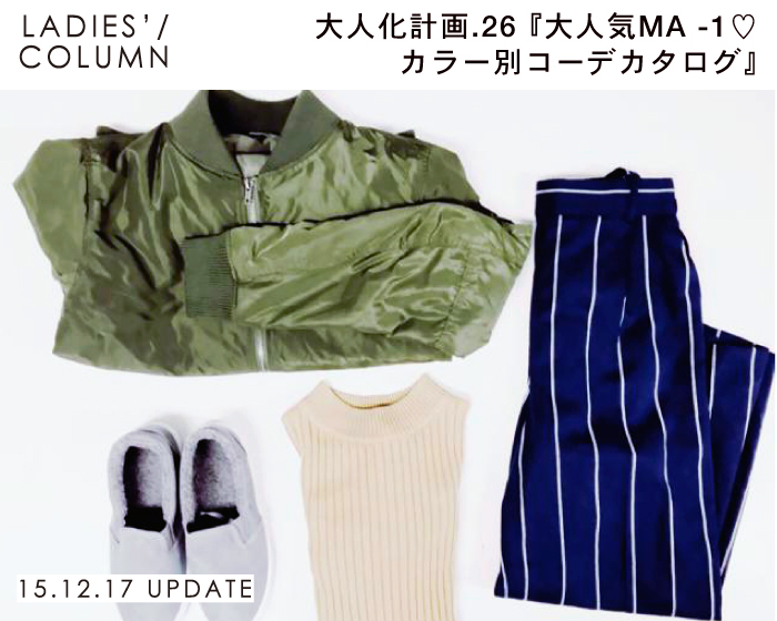 今日から始める♡大人化計画.26 『大人気MA -1♡カラー別コーデカタログ』