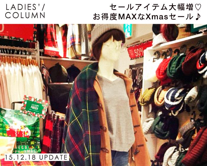 HAPPY WEEKEND NEWS☆『セールアイテム大幅増♡お得度MAXなXmasセール♪』