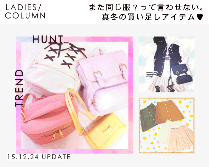 TREND HUNT vol5 feature