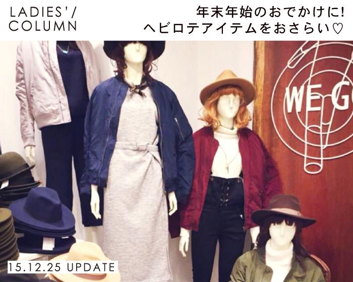 HAPPY WEEKEND NEWS☆『年末年始のおでかけに!ヘビロテアイテムをおさらい♡』
