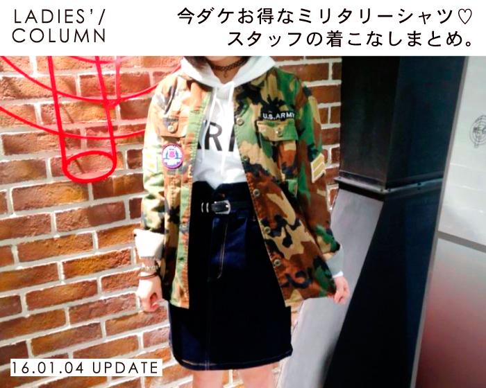今ダケお得なミリタリーシャツ♡スタッフの着こなしまとめ。