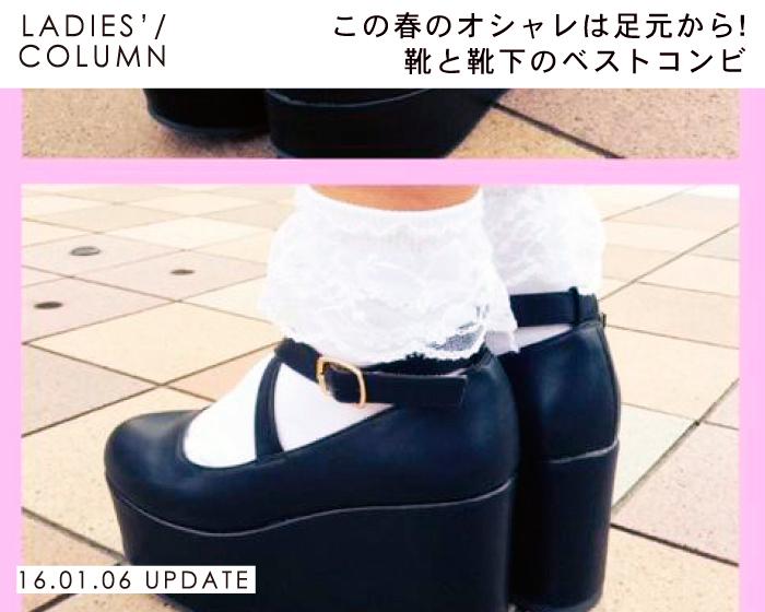#今日の足元♡『この春のオシャレは足元から!靴と靴下のベストコンビ』