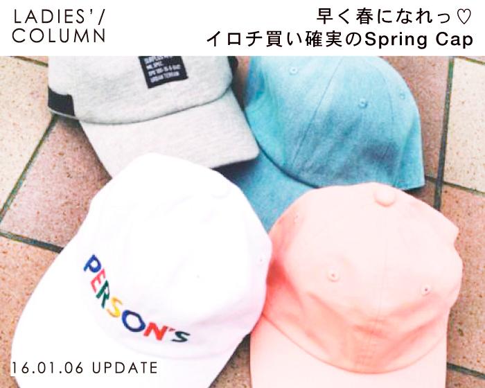 小物で簡単オシャレシピ♪『早く春になれっ♡イロチ買い確実のSpring Cap☆』