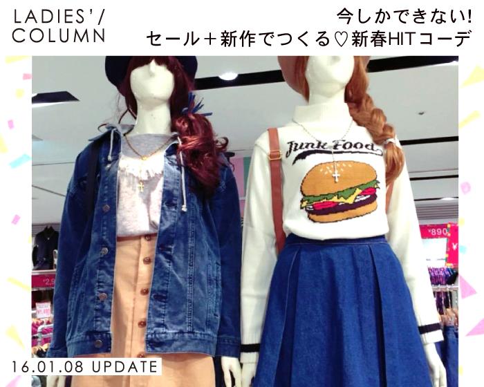 ☆HAPPY WEEKEND NEWS☆『今しかできない!セール+新作でつくる♡新春HITコーデ』
