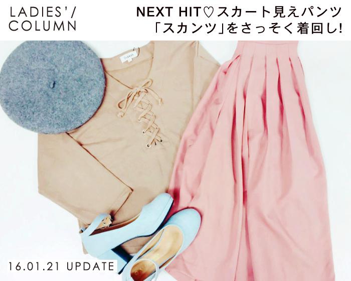 今日から始める♡大人化計画.30 『NEXT HIT♡スカート見えパンツ「スカンツ」をさっそく着回し! 』