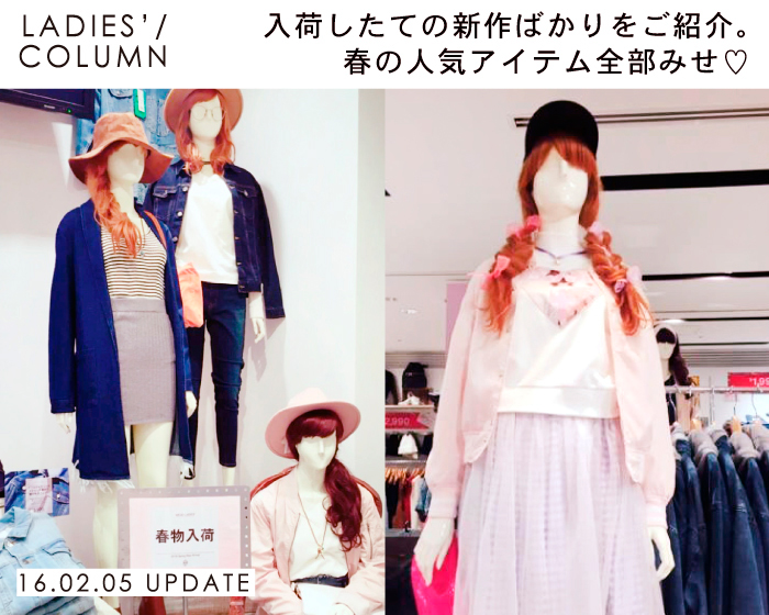 ☆HAPPY WEEKEND NEWS☆『春の人気アイテム全部みせ♡』