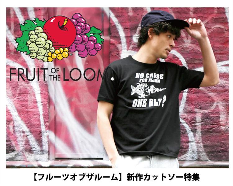 【FruitOfTheLoom-メイン】