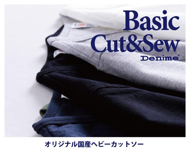 【ベーシックカット-メイン】