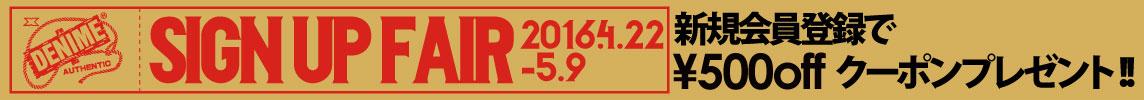 【20160304新規会員登録-臨時バナーPC】