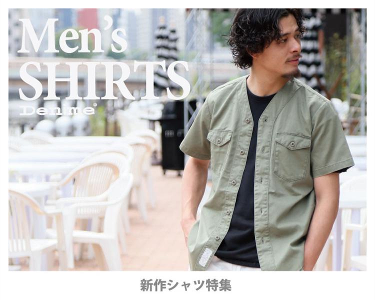【メンズシャツ-メイン】