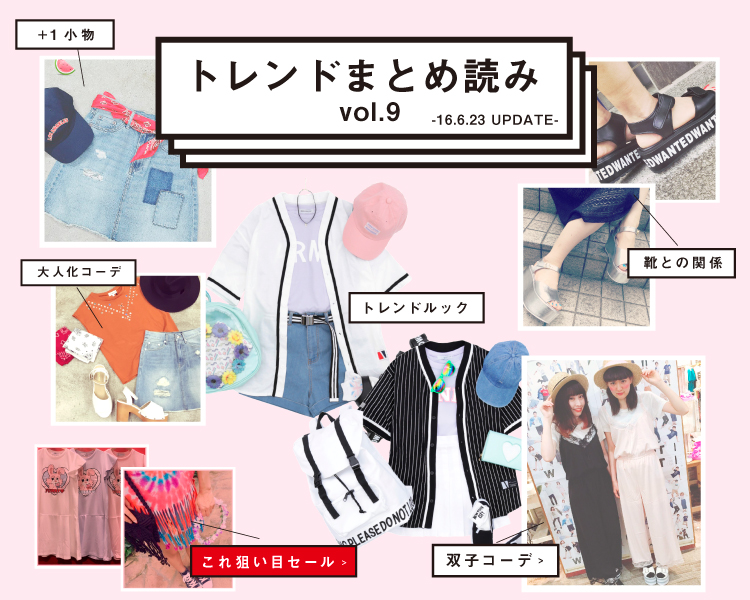 トレンドまとめ vol9