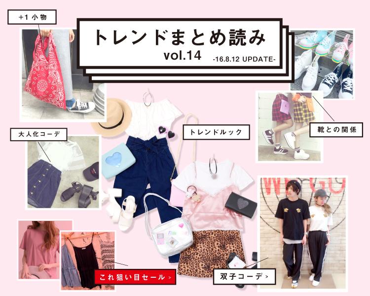 トレンドまとめ vol.14