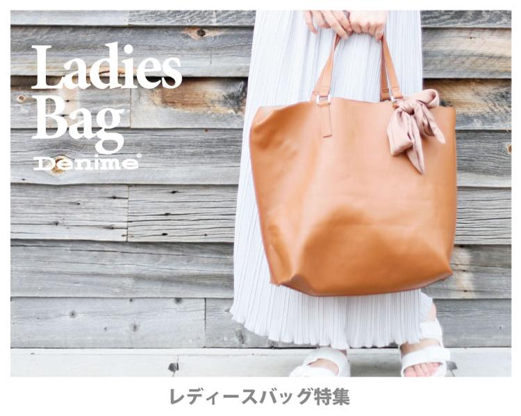【レディースバッグ-メイン】