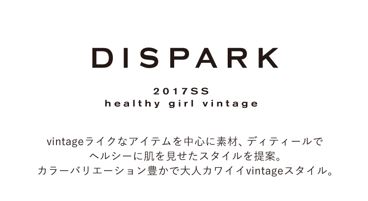 DISPARK MONTHLY - 2017SS healthy girl vintage
