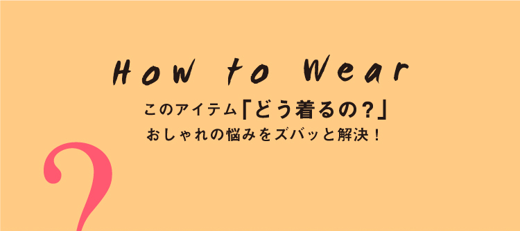 WEGOEXP How to Wear