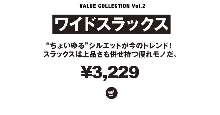 VALUE COLLECTION vol02