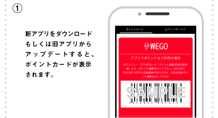 WEGO公式アプリ , アプリでポイントを使おう